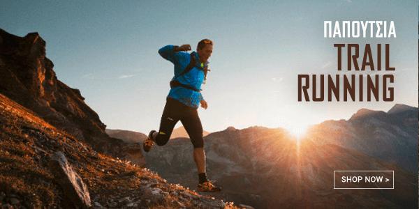 Παπούτσια Trail Running